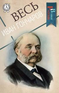 Cover Весь Иван Гончаров