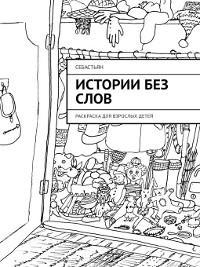 Cover Истории без слов. Раскраска для взрослых детей