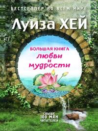 Cover Большая книга любви и мудрости (сборник)