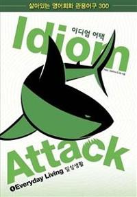 Cover Idiom Attack Vol. 1: Everyday Living (Traditional Korean Edition)