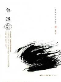 Cover Literary Classics Never Dying Out -Selected Works of Lu Xun