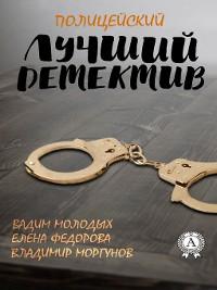Cover Лучший полицейский детектив