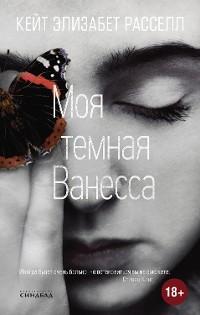 Cover Моя темная Ванесса