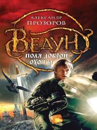 Cover Поля доброй охоты