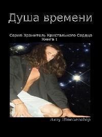 Cover Душа времени