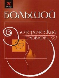 Cover Большой эзотерический словарь