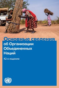 Cover Basic Facts about the United Nations, 42nd Edition (Russian language)
