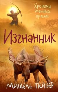Cover Хроники темных времен. Кн. 4. Изгнанник