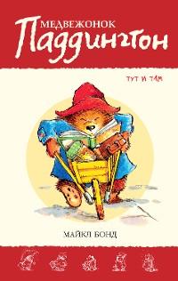 Cover Медвежонок Паддингтон тут и там. Кн.5