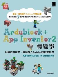 Cover Ardublock + App Inventor 2 輕鬆學