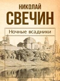 Cover Ночные всадники (сборник)