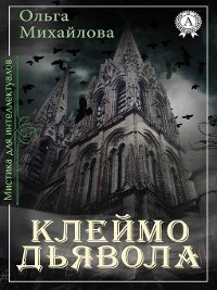 Cover Клеймо дьявола