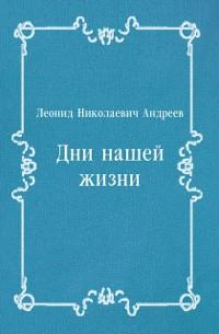 Cover Dni nashej zhizni (in Russian Language)