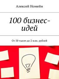 Cover 100бизнес-идей. От50тысяч до2млн. рублей