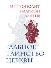Cover Главное таинство Церкви