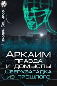 Cover Аркаим: правда и домыслы. Сверхзагадка из прошлого