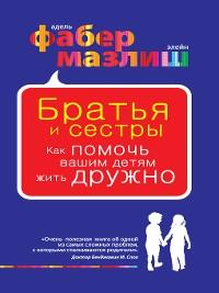 Cover Братья и сестры. Как помочь вашим детям жить дружно