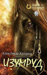 Cover ИЗУМРУД