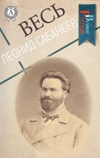 Cover Весь Леонид Сабанеев