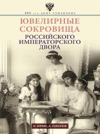 Cover Ювелирные сокровища Российского императорского двора