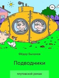 Cover Подводники