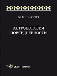 Cover Антропология повседневности