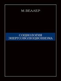 Cover Социология энергоэволюционизма