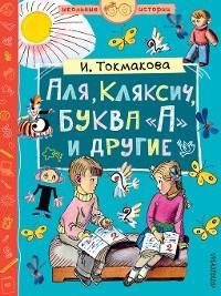 Cover Аля, Кляксич, буква «А» идругие (сборник)