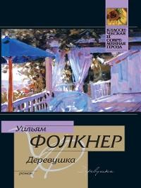 Cover Деревушка