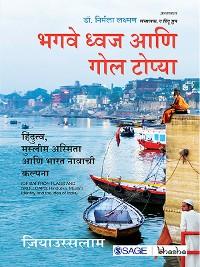 Cover Bhagave Dhvaj aani Gol Topya