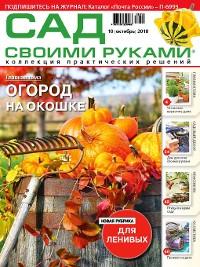 Cover Сад своими руками №10/2018