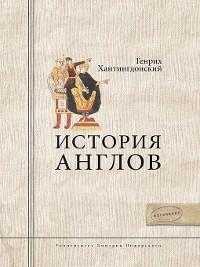 Cover История Англов