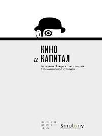 Cover Кино и капитал. Альманах Центра исследований экономической культуры 2018