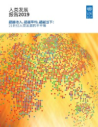 Cover Human Development Report 2019 (Chinese language)