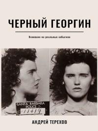 Cover Черный георгин
