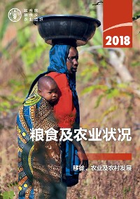 Cover The State of Food and Agriculture 2018 (Chinese language)