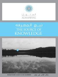 Cover موسوعة أعلام القرن العشرين في العالمين العربي و الإسلامي 2 / 2