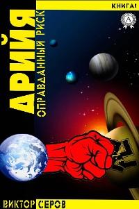 Cover Арийя