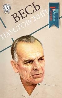 Cover Весь Паустовский (Великие Русские)
