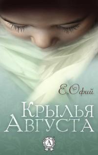 Cover Крылья Августа