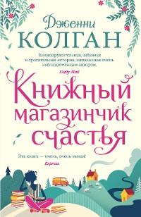 Cover Книжный магазинчик счастья