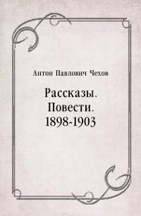 Cover Rasskazy. Povesti. 1898-1903 (in Russian Language)