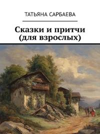 Cover Сказки ипритчи. Для взрослых