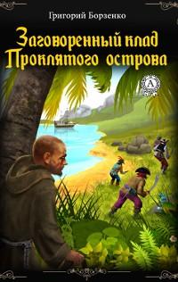 Cover Заговоренный клад Проклятого острова