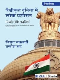 Cover Vaishvikrit Duniya mein Lok Prashasan