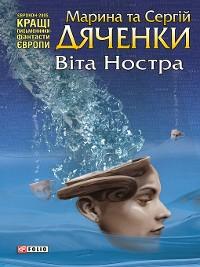 Cover Віта Ностра