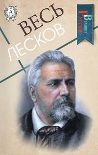 Cover Весь Лесков
