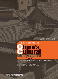 Cover The Yearbook of China's Cultural Industries 2011
