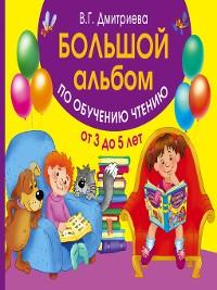 Cover Большой альбом по обучению чтению. От 3 до 5 лет