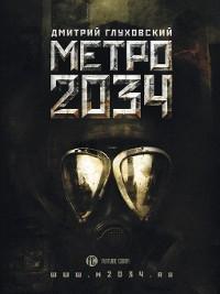 Cover Метро 2034